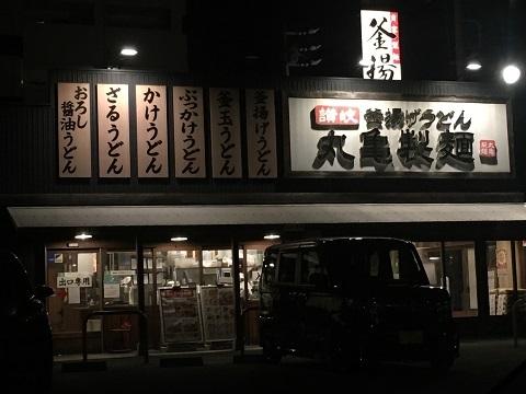 210125_丸亀製麵1