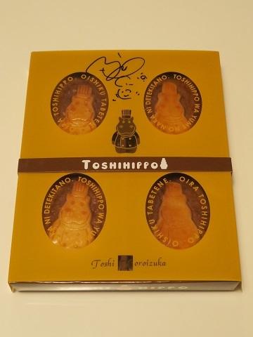 210219_Toshi1.jpg