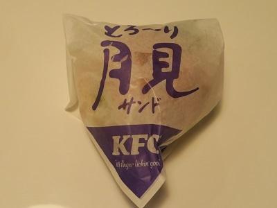 210920_KFC1.jpg
