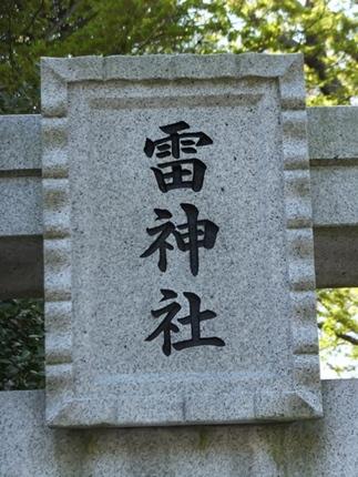 宮城県名取市 雷神社