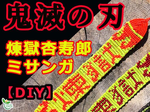 『鬼滅の刃』煉獄杏寿郎ミサンガの作り方!!