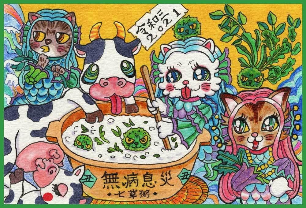 2021-01-07-Thu-01-Aa-アマビエ猫と七草粥_EPSON031