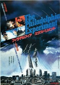 フィラデルフィア実験