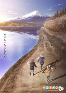 富士五湖と野クル