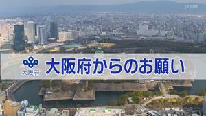 大阪緊急事態