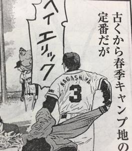 肩に小錦が乗っているヒルマンの漫画