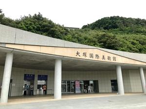 大塚国際美術館エントランス