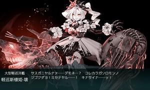軽巡新棲姫最終形態