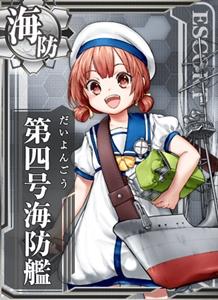 第四号海防艦