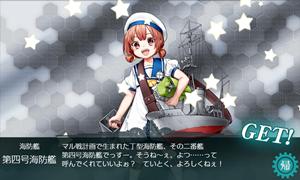 第四号海防艦邂逅
