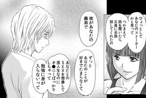自分の手柄にする和紗