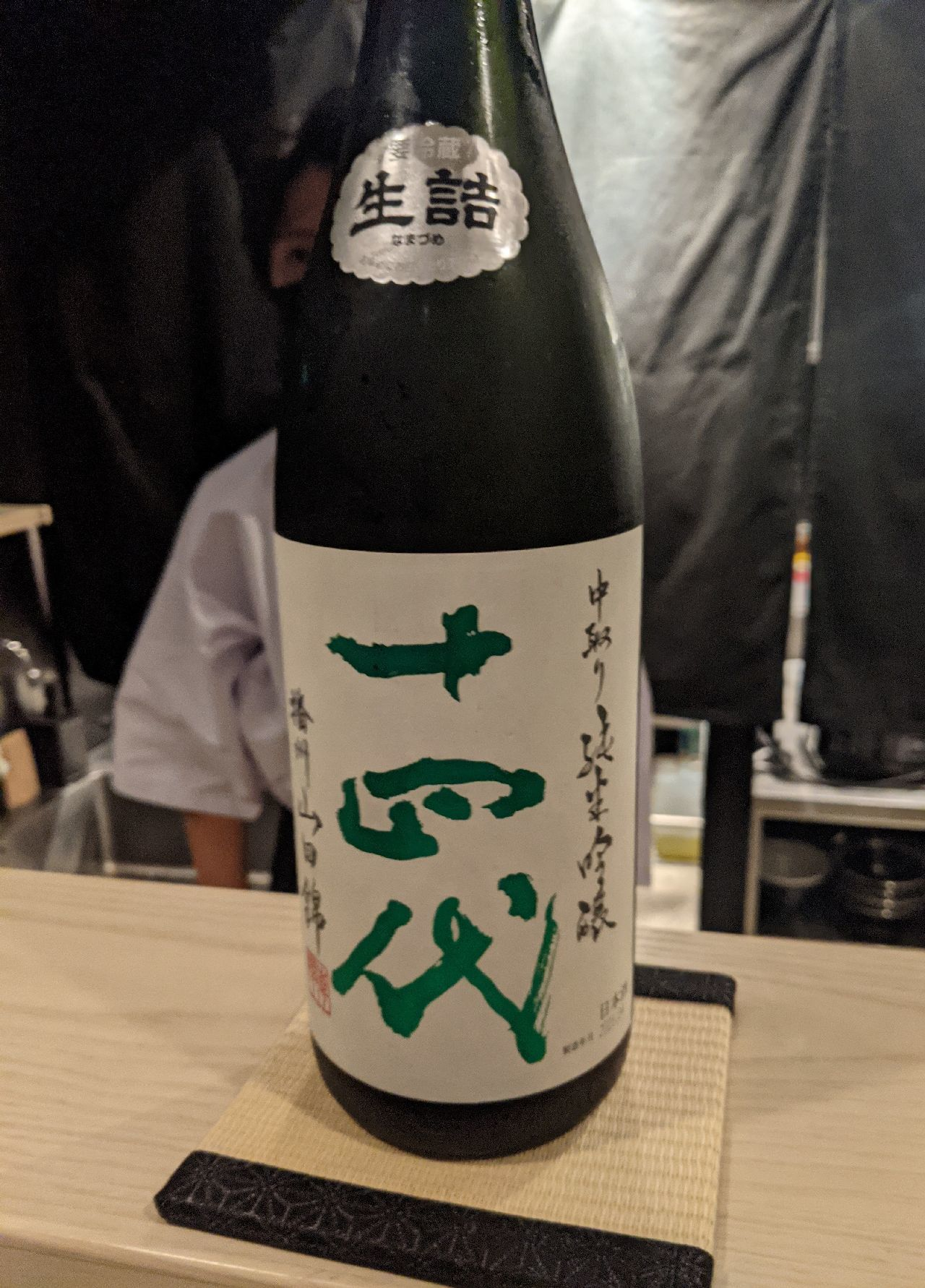 PXL_20210716_090126961食前酒 十四代