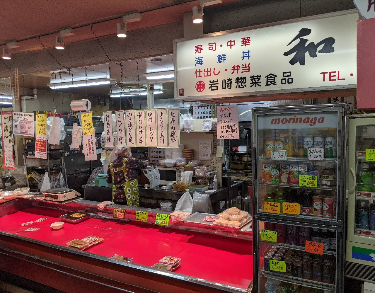 PXL_20210312_225540186岩崎惣菜食品