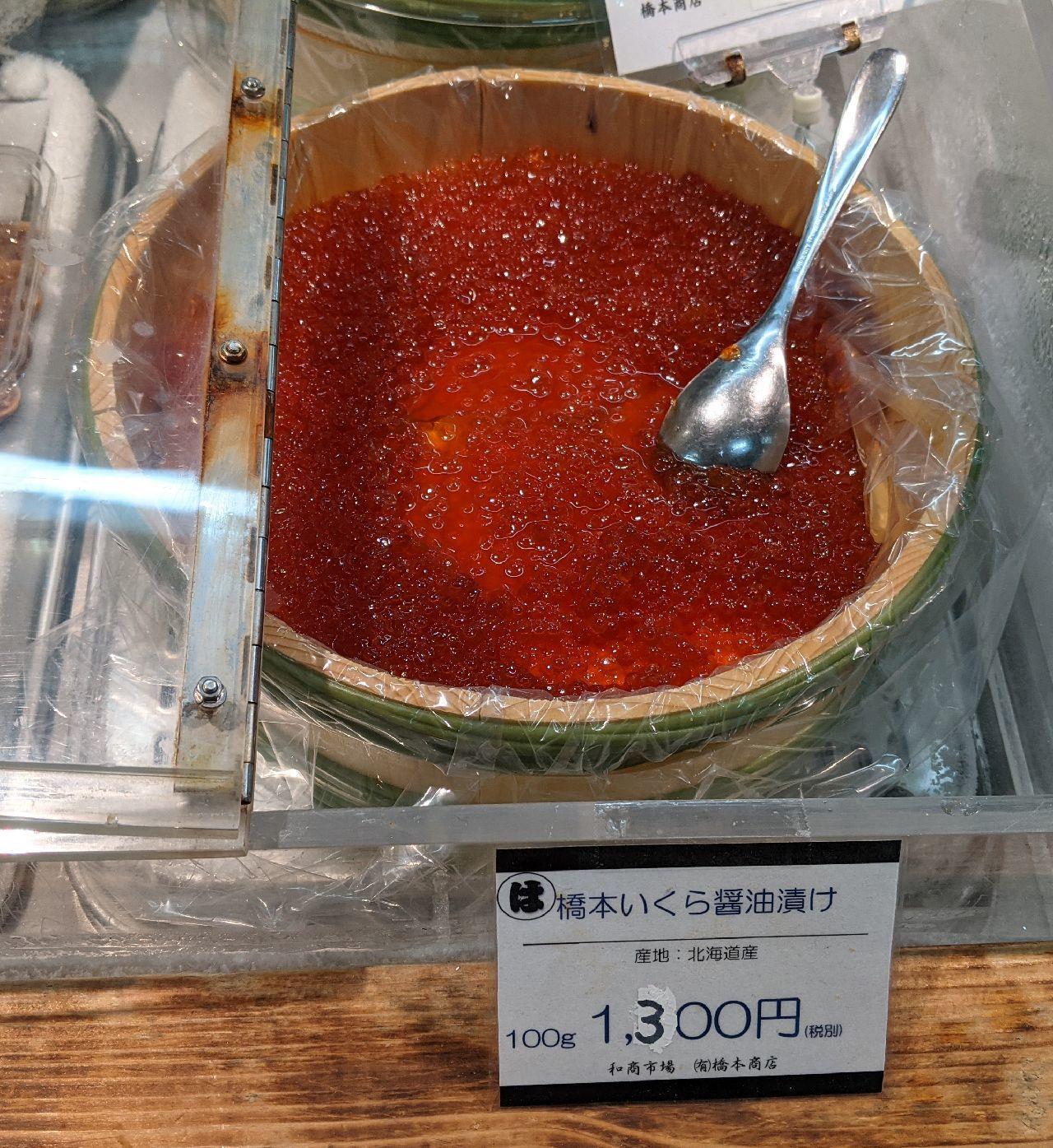 PXL_20210312_225718632橋本商店、橋本いくら醤油漬け