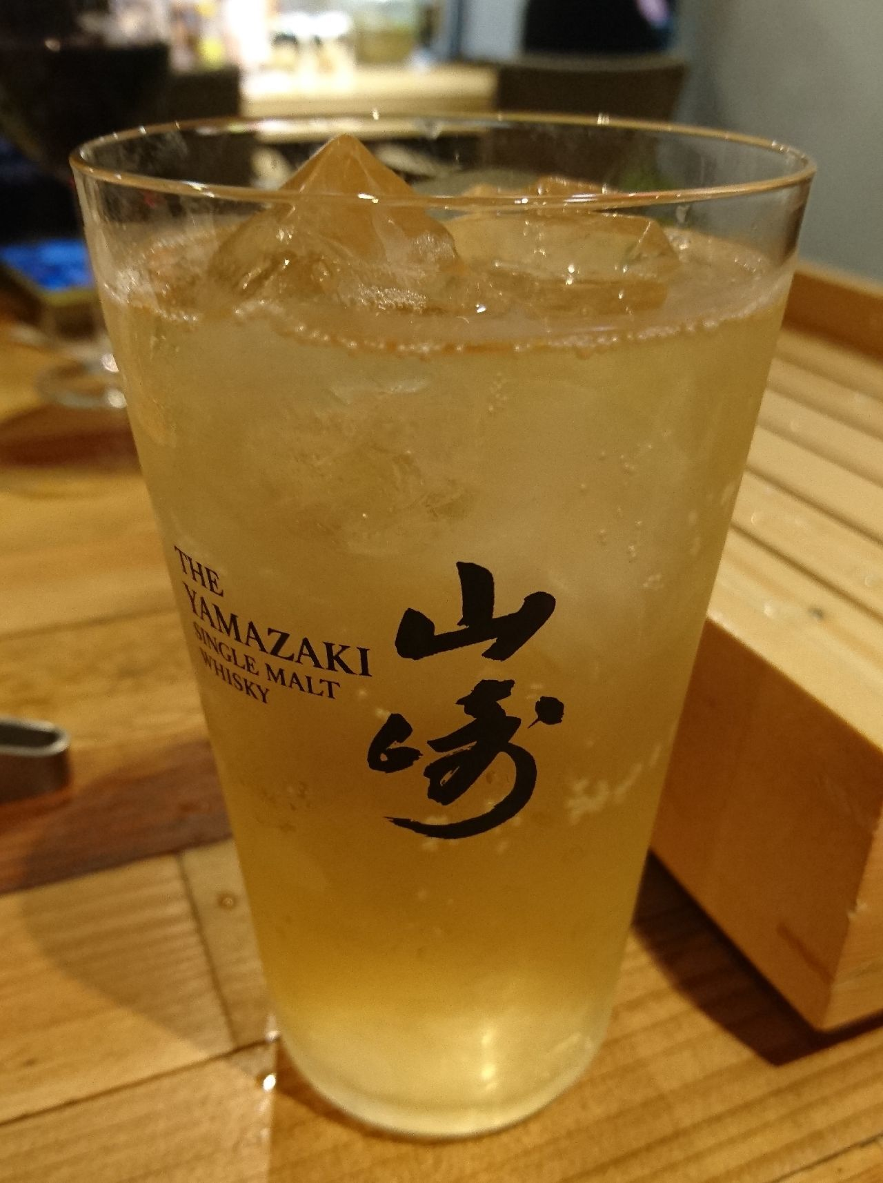 DSC_0111山崎ハイボール