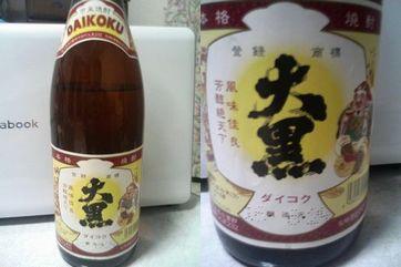 松崎酒造 大黒