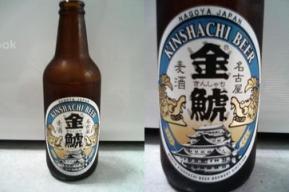 金鯱ビール