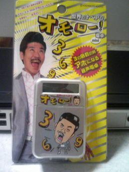 世界のナベアツ オモロー!電卓