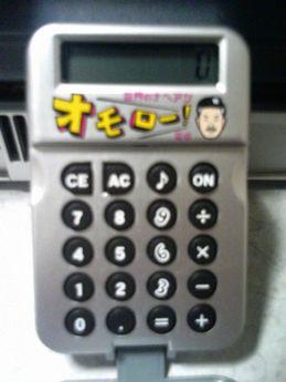 世界のナベアツ オモロー!電卓3