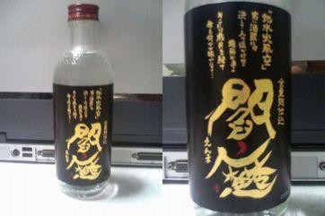 老松酒造 黒閻魔