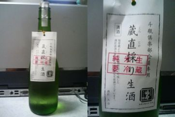 蔵直採り純米生酒1