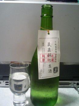 蔵直採り純米生酒2