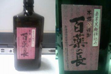 寿海酒造 百薬の長