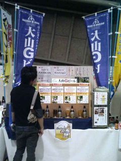 ジャパン・ビアフェスティバル3