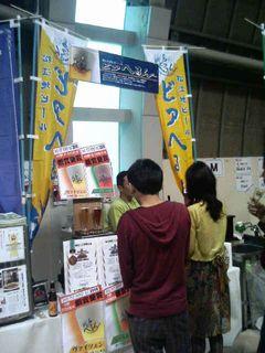 ジャパン・ビアフェスティバル4
