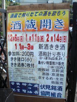 伏見酒蔵開き1.JPG