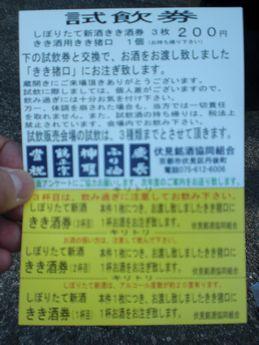 伏見酒蔵開き2.JPG