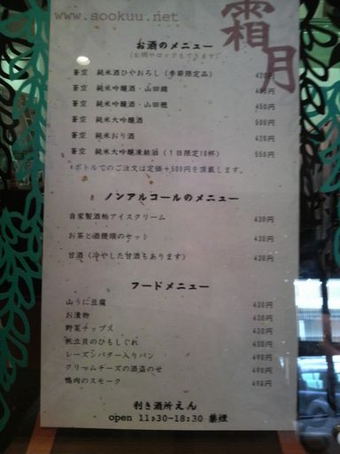 蒼空利き酒所えん3.JPG