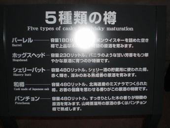 山崎蒸留所4.JPG
