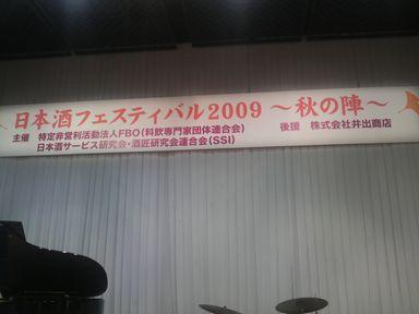 日本酒フェスティバル1.JPG