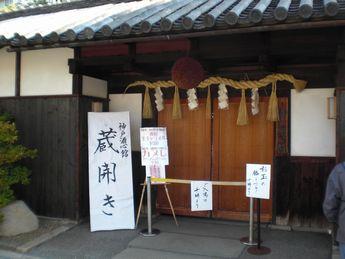 神戸酒心館01.JPG