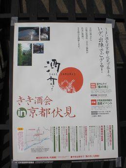 酒サムライきき酒会1.JPG