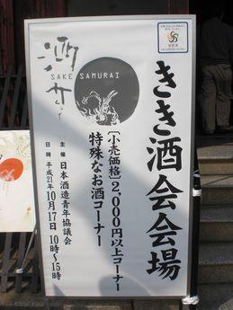 酒サムライきき酒会2.JPG