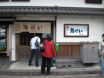 鳥せい本店1.JPG