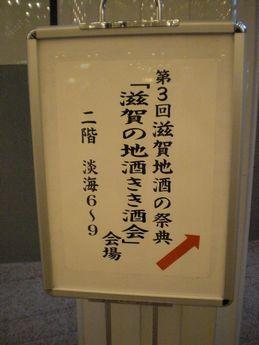 滋賀地酒の祭典1.JPG