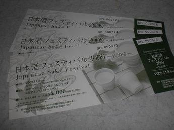 日本酒フェスティバル2009.JPG