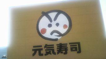 元気寿司1.JPG