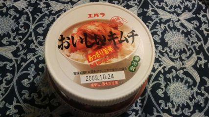 エバラおいしいキムチ.JPG
