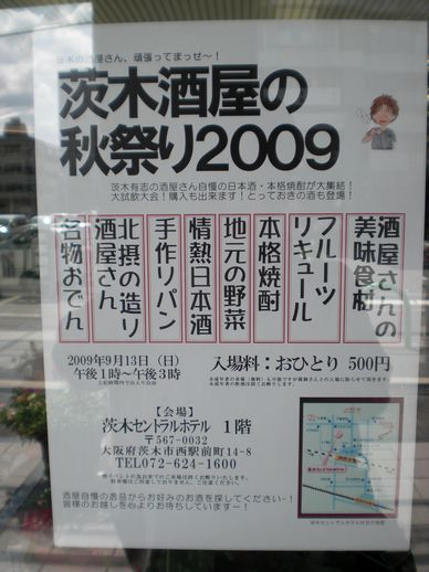 茨木酒屋の秋祭り1.JPG