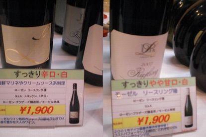 茨木酒屋の秋祭り:ワイン.JPG