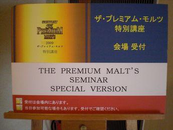 サントリー京都ビール工場2.JPG