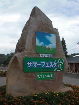 マザー牧場1.JPG