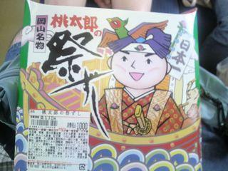 桃太郎の祭ずし1.JPG