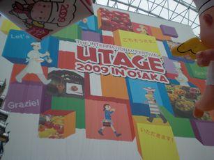 食博覧会1.JPG