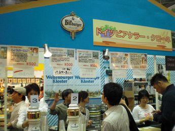食博覧会6.JPG