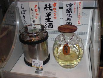 酒心館7(生酒量り売り).JPG